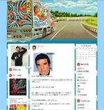 遊人ブログ新バージョン150
