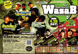 wasab 4月