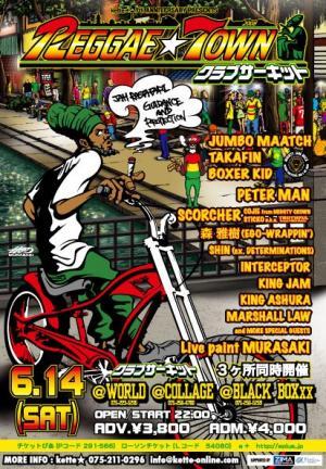 reggaetown2k8omote_poster (2)