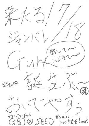 GUN告知