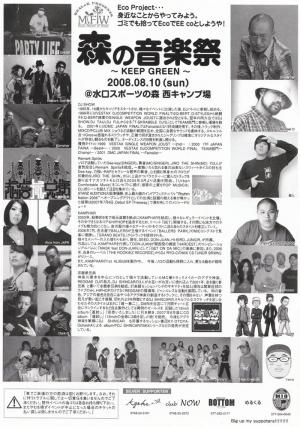 20080810minakuchiback.jpg