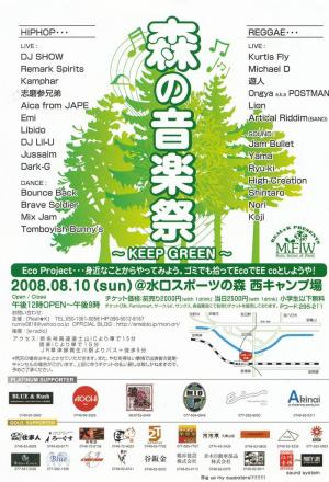 20080810minakuchi.jpg