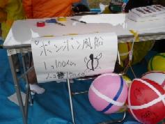 20081108-09ミニいち大洲