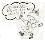 mini_ichi_illust