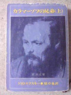 カラマーゾフ旧訳