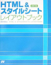 HTML&スタイルシートレイアウトブック【改訂版】
