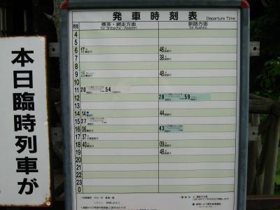釧路湿原駅時刻表