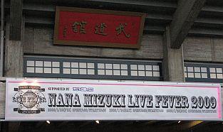水樹奈々LIVE FEVER 2009