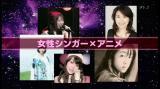 May'n NHK ウェンズデー J-POP