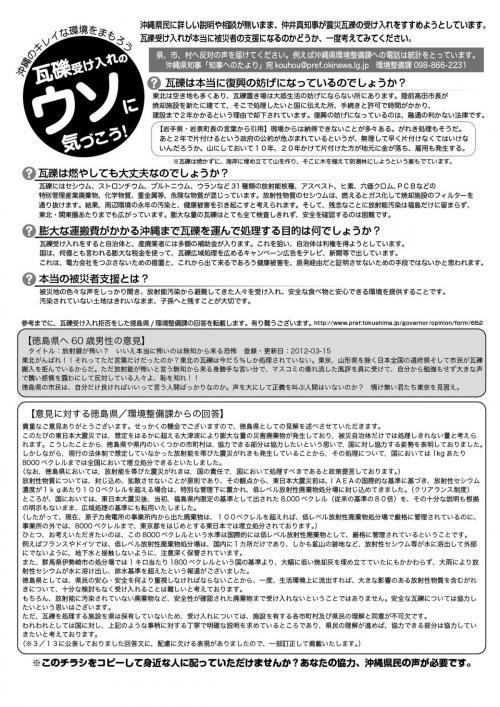瓦礫受け入れのウソ沖縄_convert_20120320151628