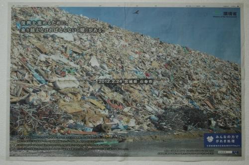 環境省広告