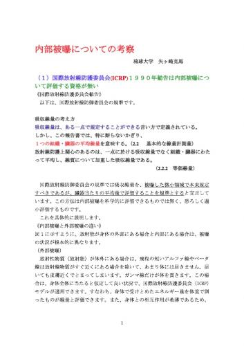 yagasaki-file01.jpg