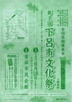 下呂市文化祭チラシ