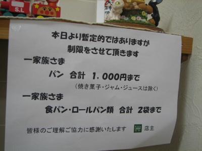 2011_03160002.jpg
