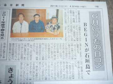 4/14 八重山毎日新聞