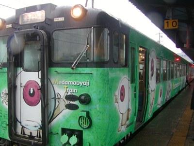 鬼太郎列車 (5)