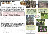 森林便り36