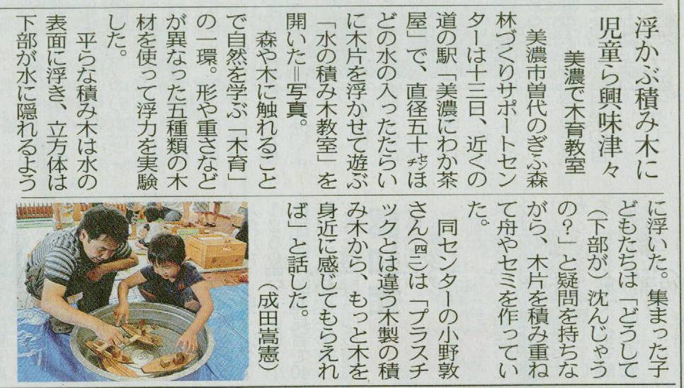 14中日新聞中濃版