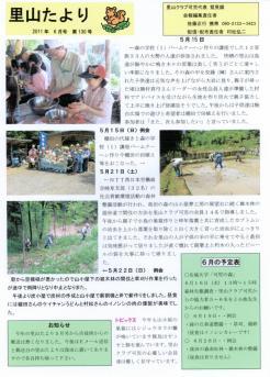 satoyamakani1_20110829091119.jpg