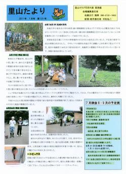 satoyamakani2.jpg