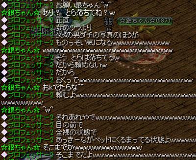 とらのツラネタ2