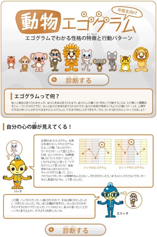 動物エゴグラム エゴグラムでわかる性格の特徴と行動パターン:ニフティ株式会社