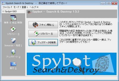 SpyBot起動