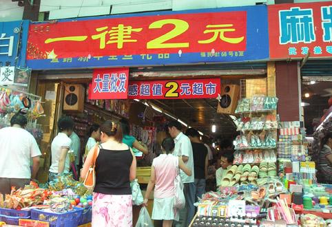 shanghai-100yenshop.jpg