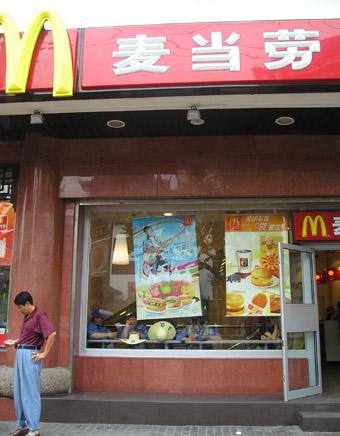 shanghai-mac.jpg
