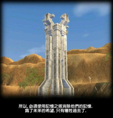 記憶之塔的用途