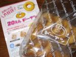 20円ドーナツ 2