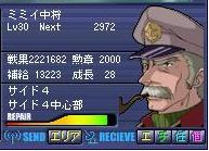 ミミイ昇進2^^v