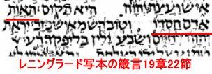レニングラード写本の箴言19章22節