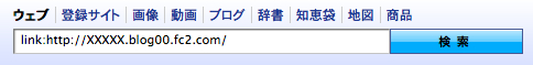 yahoo自サイト検索方法