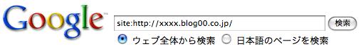 グーグル検索で自サイト調査