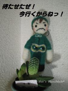 グリーン3
