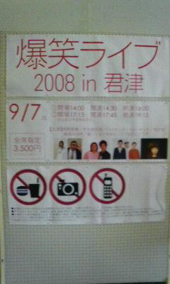 20080907231805
