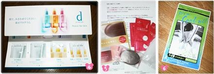 ④dプログラム ⑤ニナファーム ⑥ペリカン石鹸