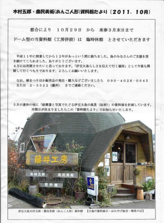 阯、莠募キ・謌ソ-1_convert_20111030224811