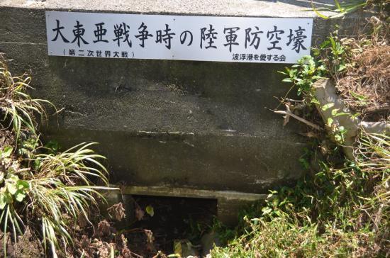 龍王崎脇の鉄砲場で待機