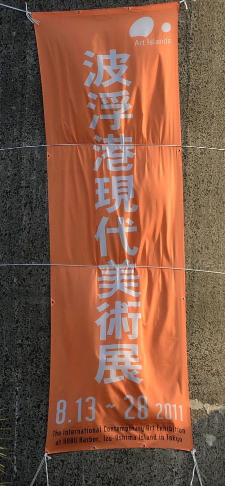 波浮港現代美術展メイン会場 ~8/28