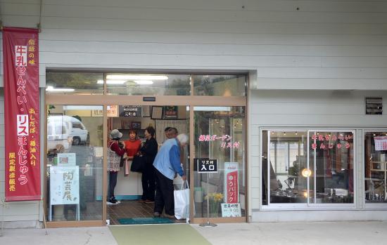 椿花ガーデン・リス村入り口
