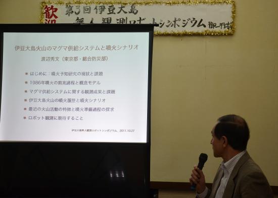 「伊豆大島火山のマグマ供給システムと噴火シナリオ」東大名誉教授 渡辺秀文先生