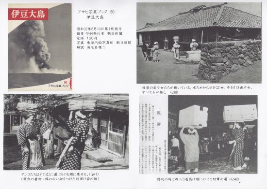 アサヒ写真ブック50 伊豆大島