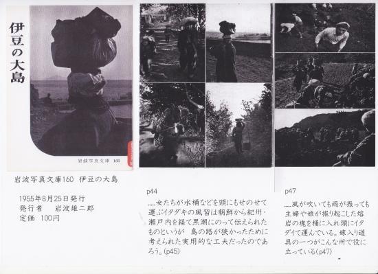 岩波写真文庫160 伊豆の大島 イタダキを島ではササグという