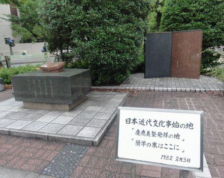 慶応義塾発祥地