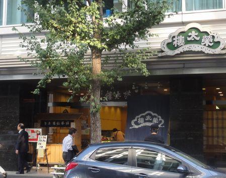 栄太楼本舗