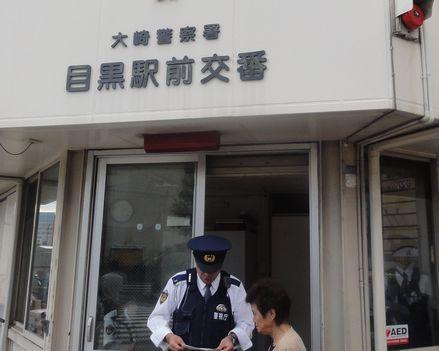 目黒駅前交番