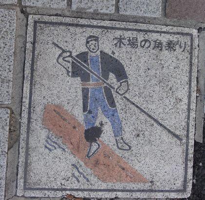 舗道の陶板