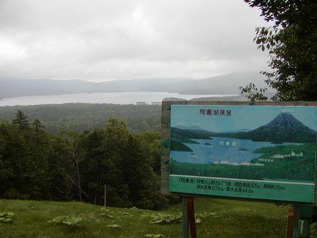 阿寒湖ロング